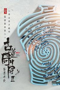 古董局中局之鉴墨寻瓷/古董局中局2/古董局中局Ⅱ