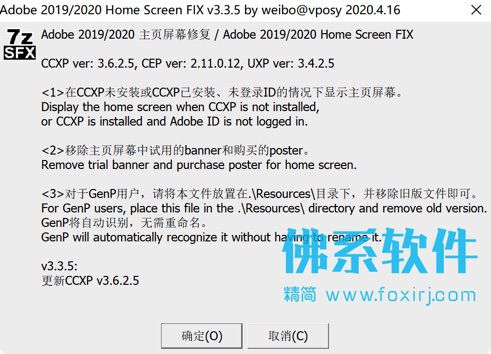 Adobe软件主页屏幕修复补丁 Adobe CC 2019-2020 Home Screen Fix