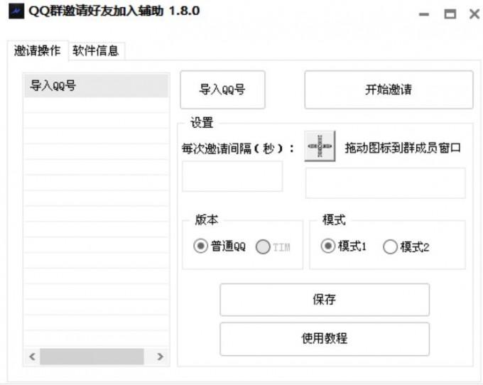 QQ邀请好友进群V1.12.0