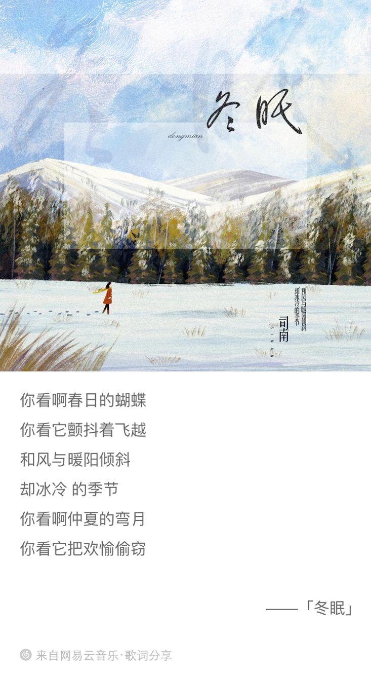 『单曲推荐』冬眠/司南