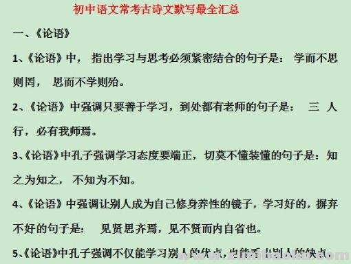 初中语文常考古诗文默写最全汇总Word文档下载