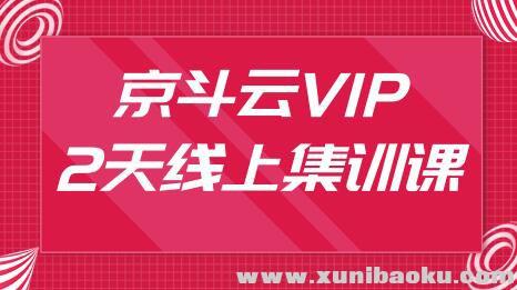 京斗云3月VIP2天线上集训课:京东关键词7天上首页,引爆搜索流量,快车低价霸屏