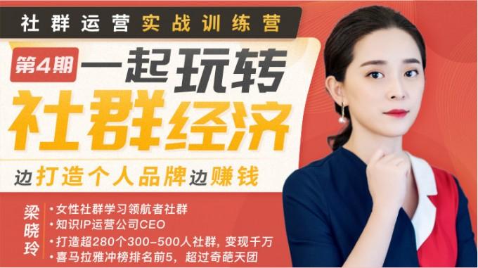 唯库网,梁晓玲:社群运营实战训练营,打造个人品牌赚钱