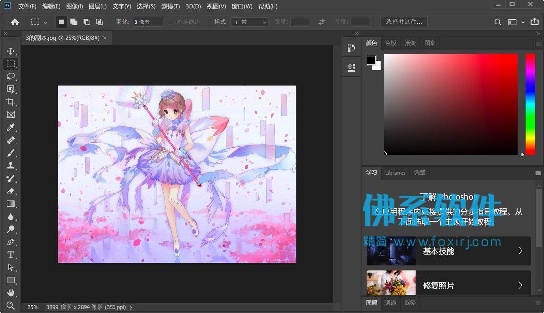 强大专业的图像处理软件 Adobe Photoshop 2020 直装版
