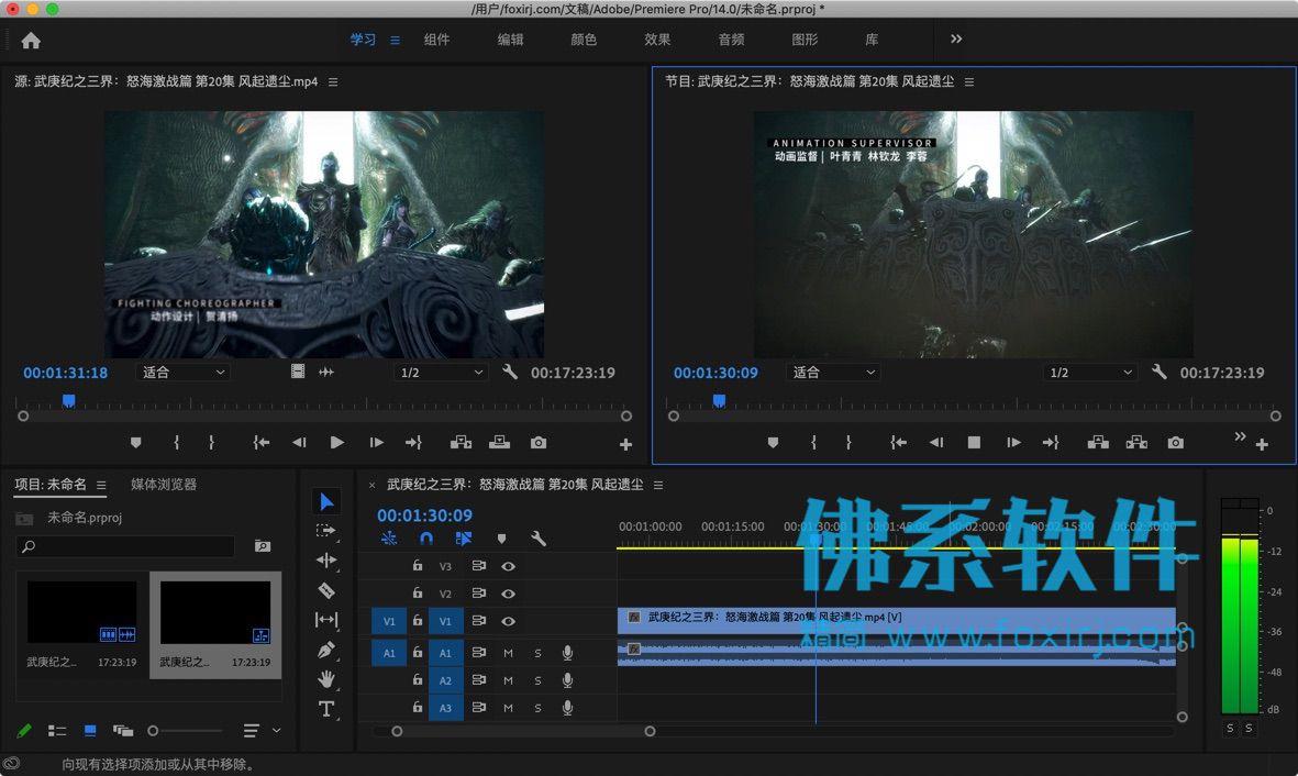 强大专业的视频编辑制作软件 Adobe Premiere Pro 2020 直装版