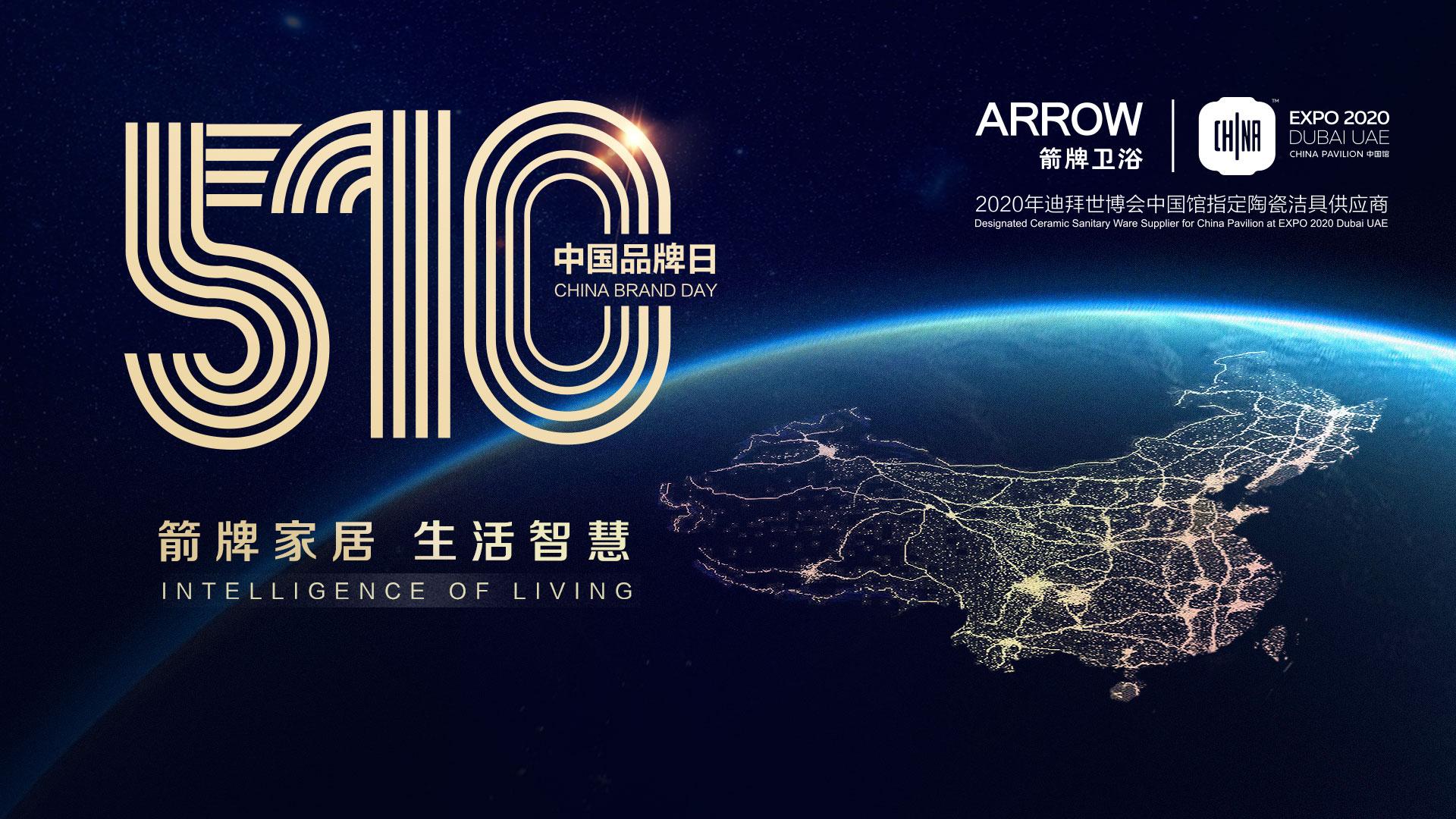 箭牌卫浴与中国品牌日的律动:世界共享