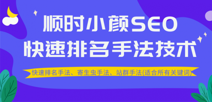 SEO快速排名手法技术教程、寄生虫手法、站群手法(适合所有关键词)