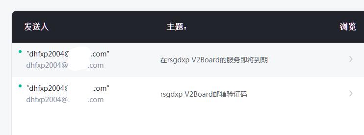 V2board 邮箱设置 解决邮件发送失败问题