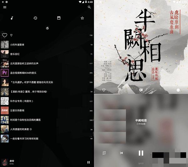 倒带app v2.8.8 下载 网易云音乐和QQ音乐整合-第1张图片-小冰资源网
