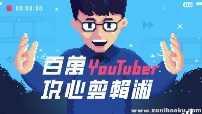 Youtube(油管)百万粉丝大神攻心裁剪术,教你剪出让人忍不住看完的影片