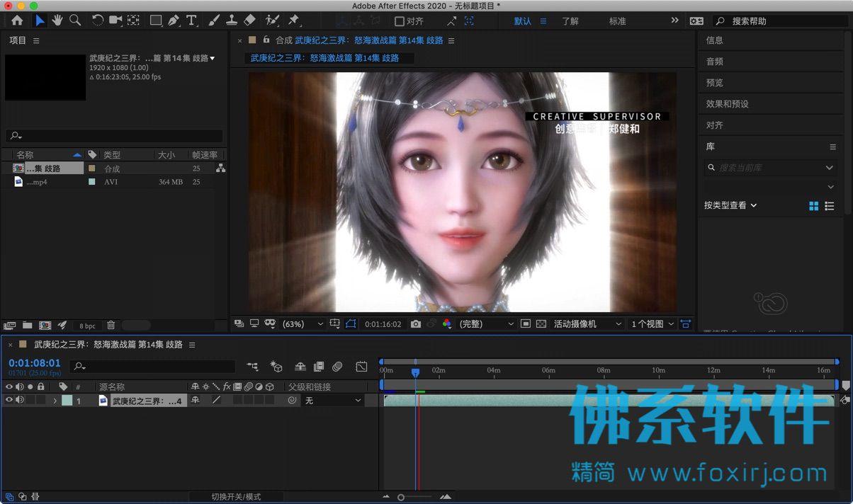 专业的视频后期处理优化软件 Adobe After Effects 2020 for Mac 中文直装版