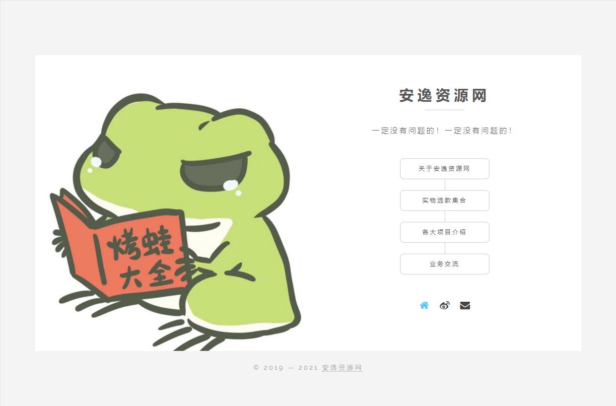 最新HTML久畔青蛙简约个人主页源码