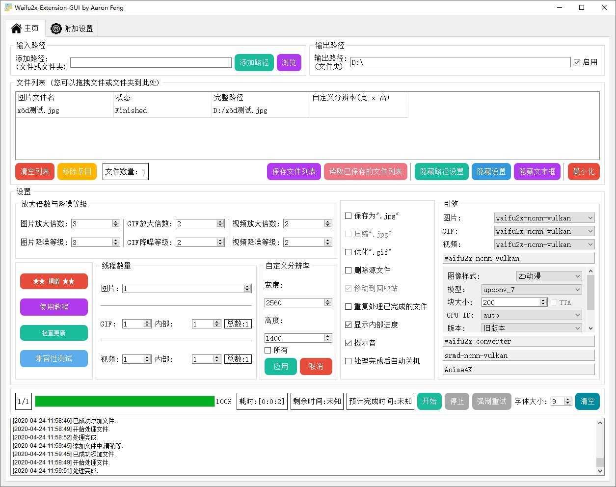 图片无损放大Waifu2x-Extension-GUI