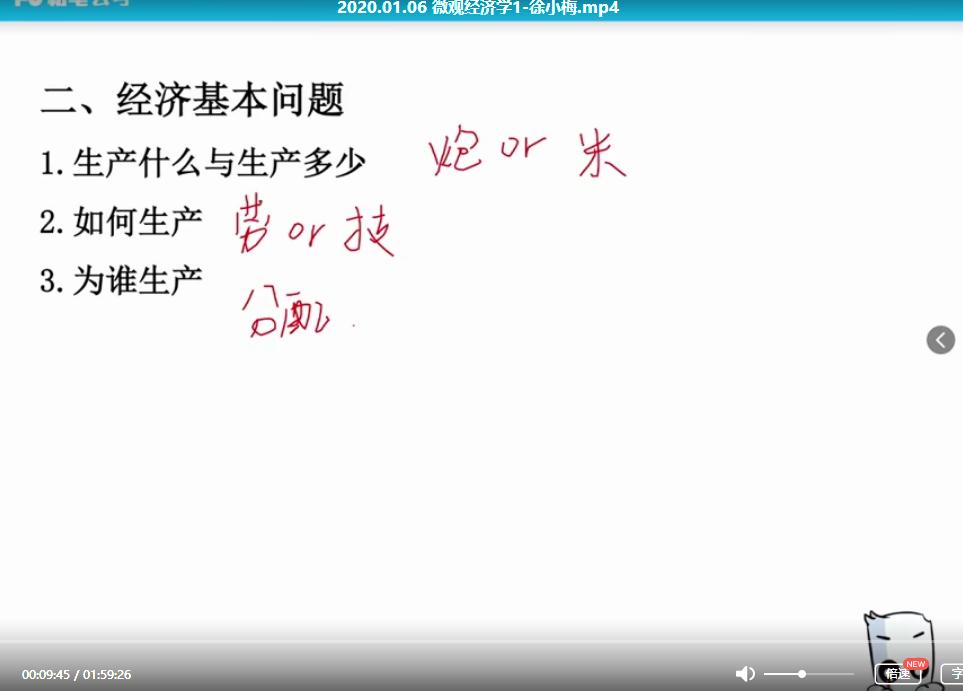 2020粉笔军队文职系统精讲班-经济类会计学插图(4)