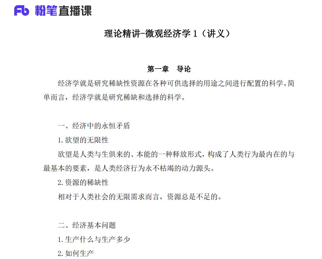2020粉笔军队文职系统精讲班-经济类会计学插图(7)