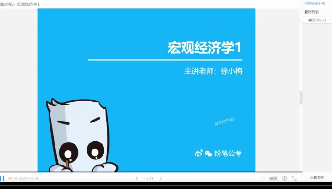 2020粉笔军队文职系统精讲班-经济类会计学插图(5)