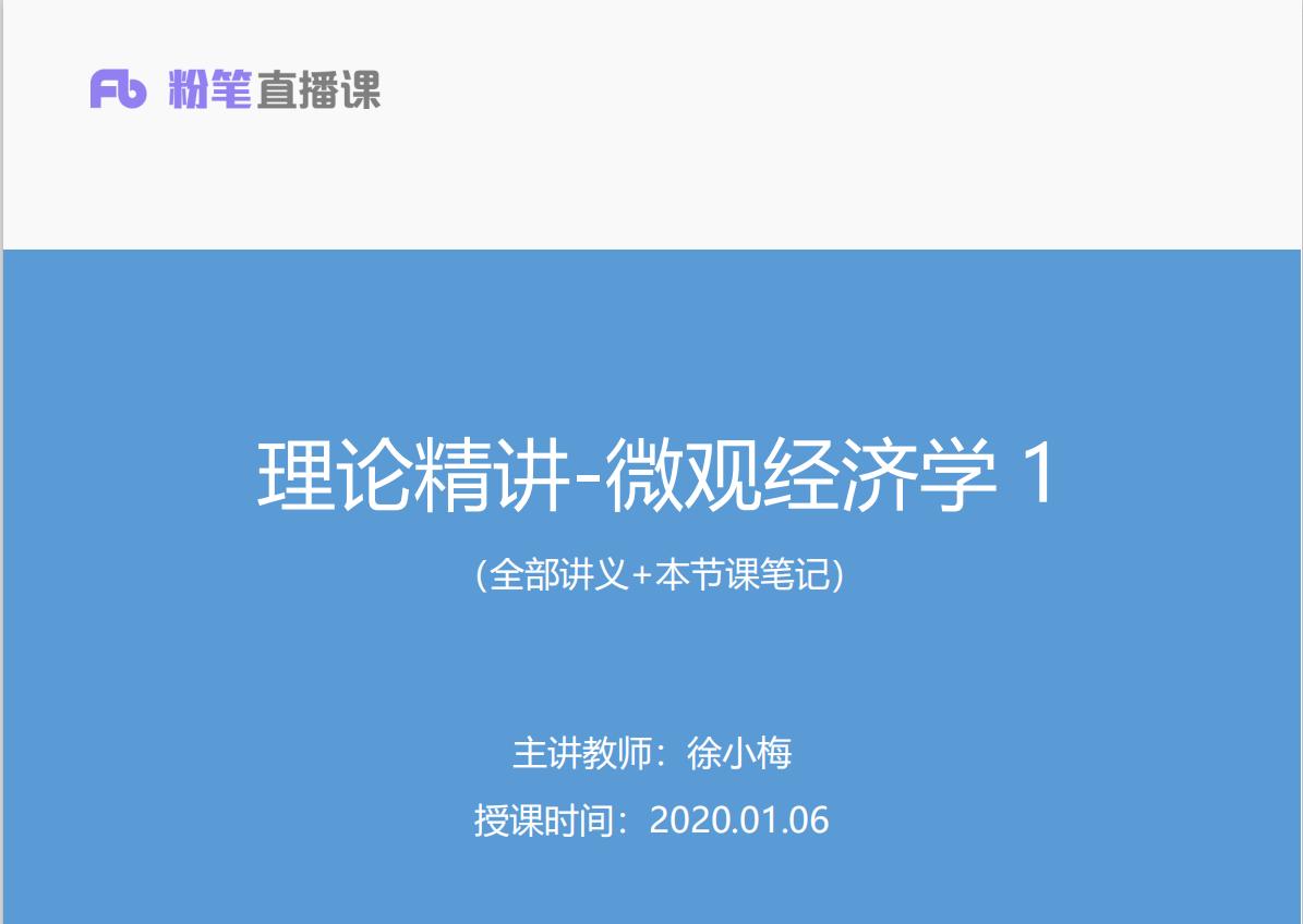 2020粉笔军队文职系统精讲班-经济类会计学插图(6)