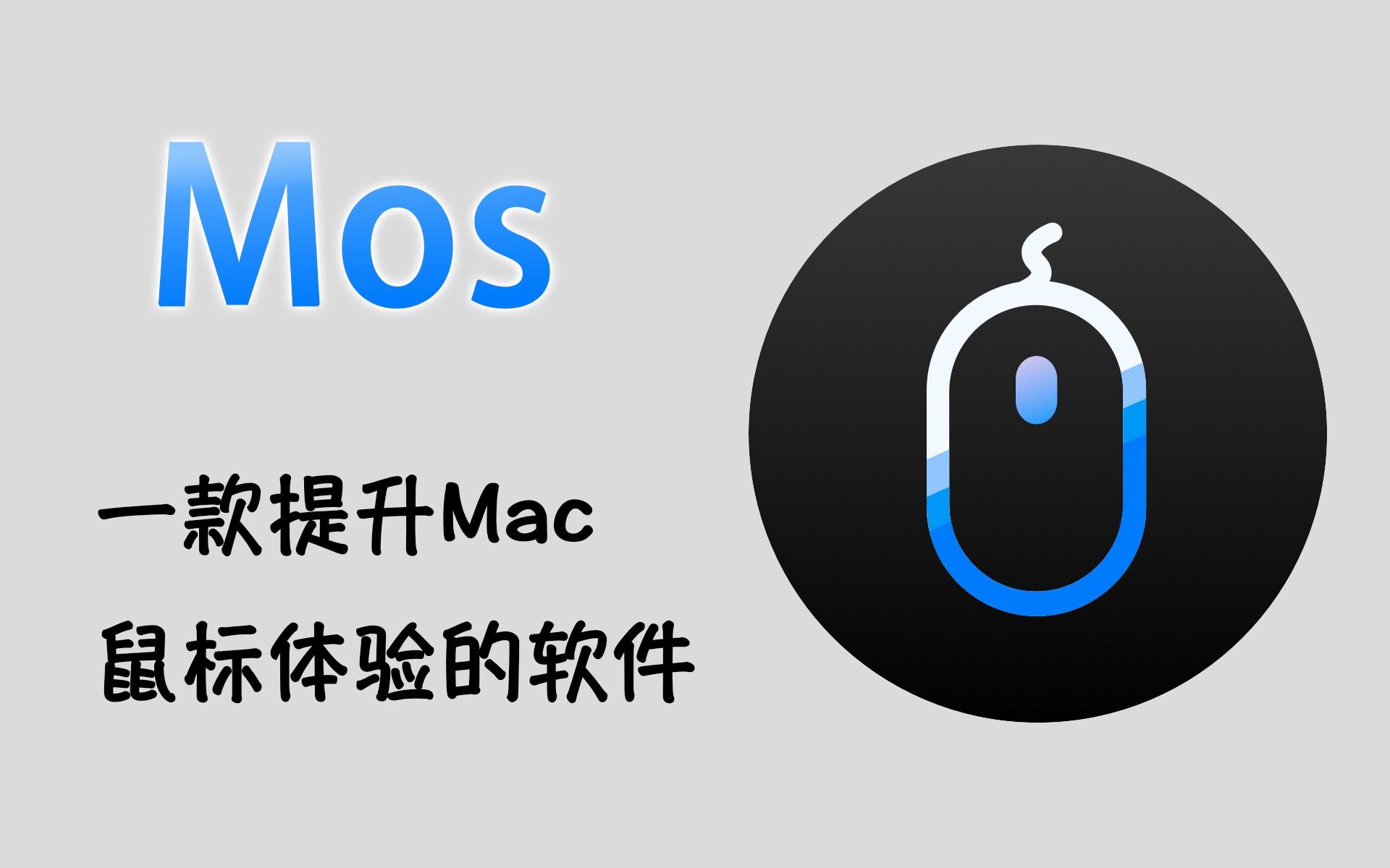 MOS-一款Mac上的鼠标使用体验优化软件