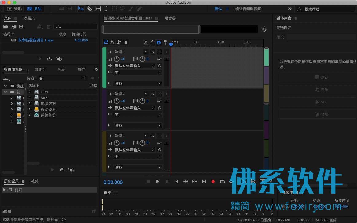 专业数字音频编辑软件 Adobe Audition 2020 中文直装版