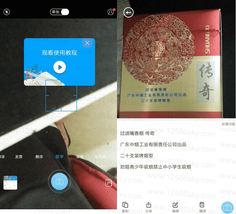 安卓拍照取字去广告会员版v2.8.0