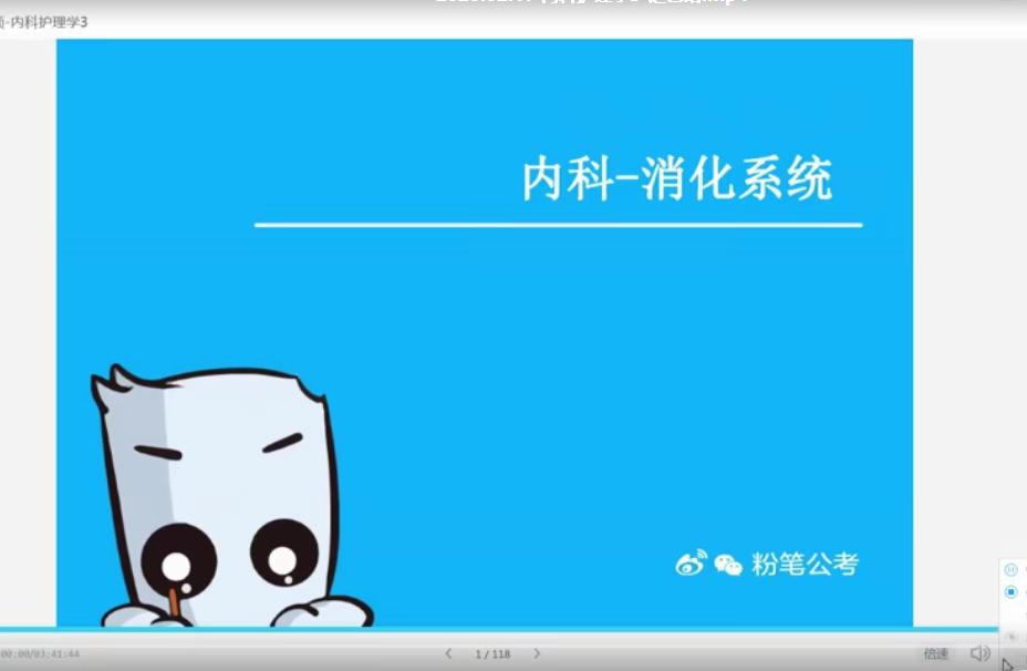 2020粉笔军队文职招考精讲班-医学类护理学插图(5)