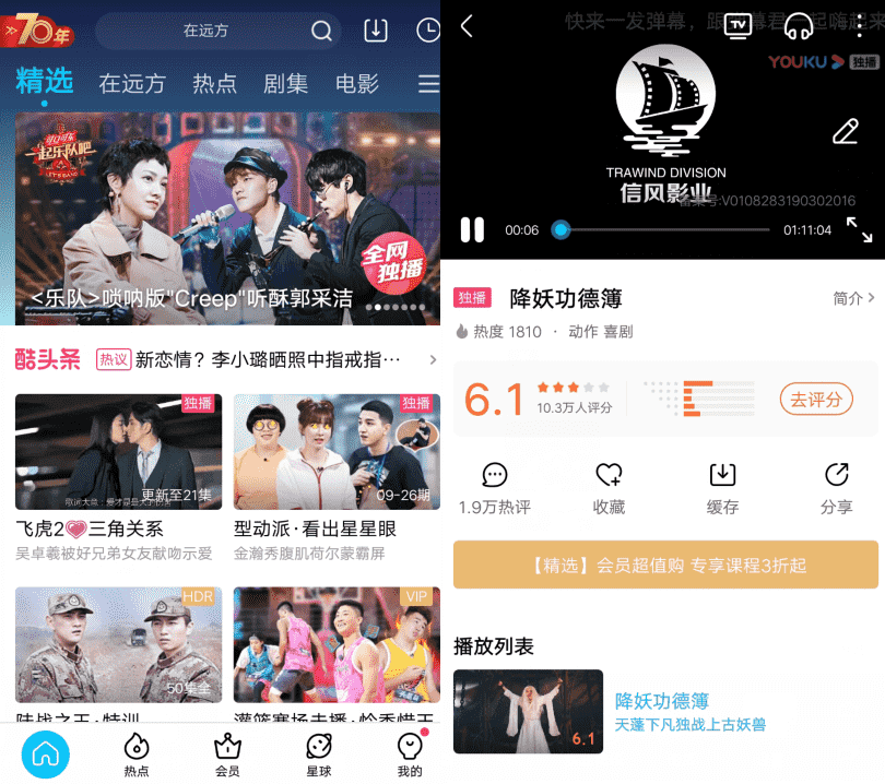 安卓优酷视频v8.6.10 看视频无广告