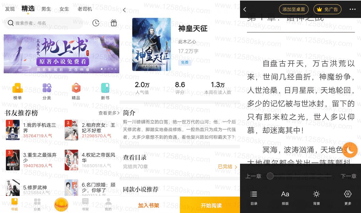 安卓全民小说v4.6.0去广告版 原追书大神
