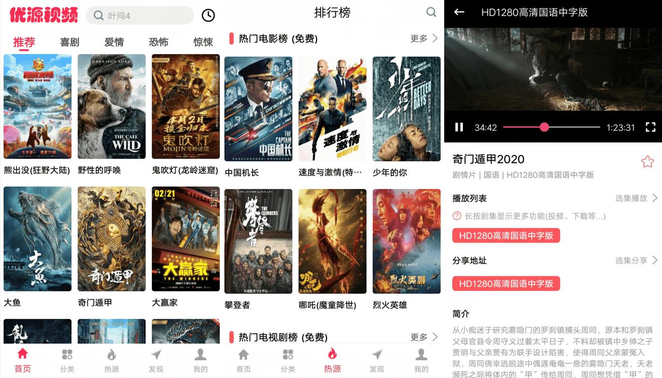 安卓优源视频v1.1.2 免费影视神器超多引擎