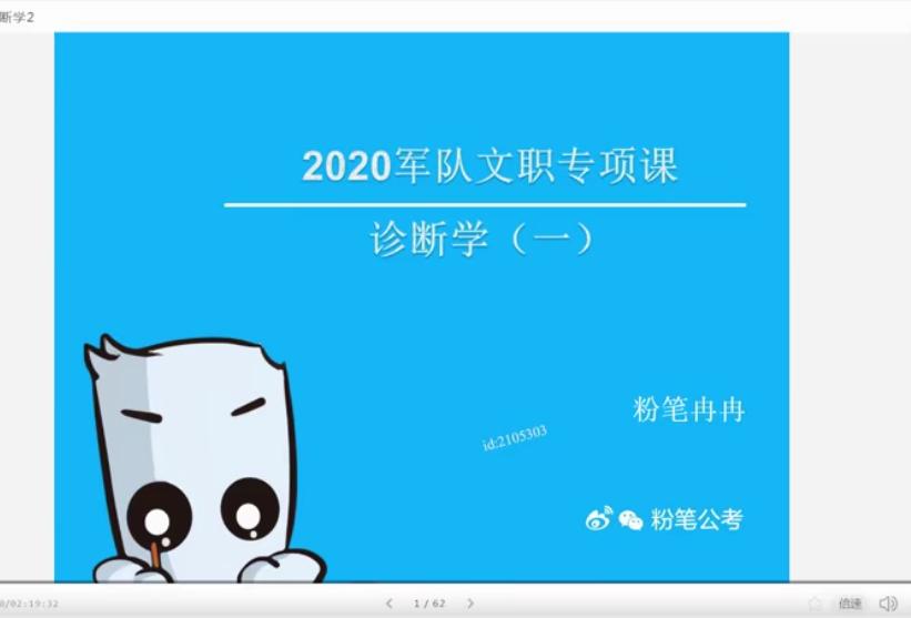 2020粉笔军队文职招考精讲班-医学类临床医学插图(5)