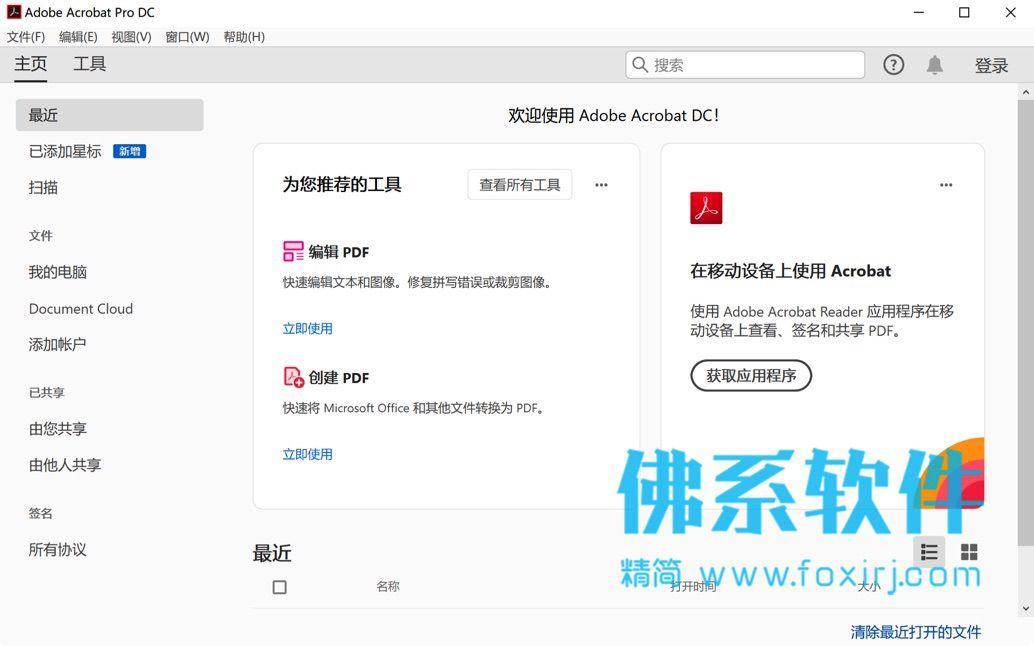专业的PDF编辑阅读软件 Adobe Acrobat DC 中文直装版