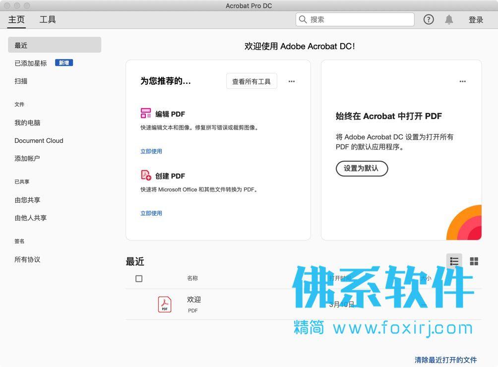 专业的PDF编辑阅读软件 Adobe Acrobat Pro DC for Mac 中文版