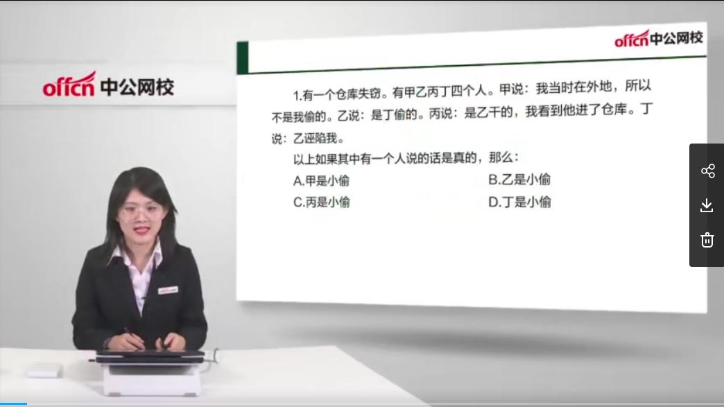 2020年事业单位职业能力测验与应用能B类(ZG)插图(2)