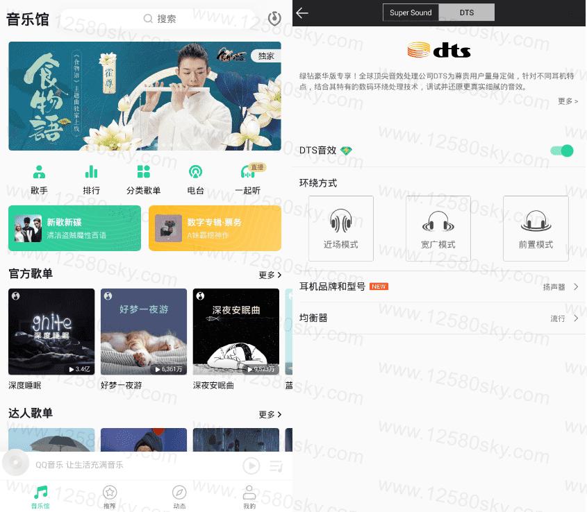 安卓QQ音乐v9.13.0.5 DTS音效