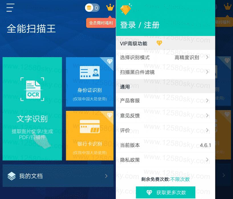 安卓全能扫描王v4.8.0 OCR识别支持卡