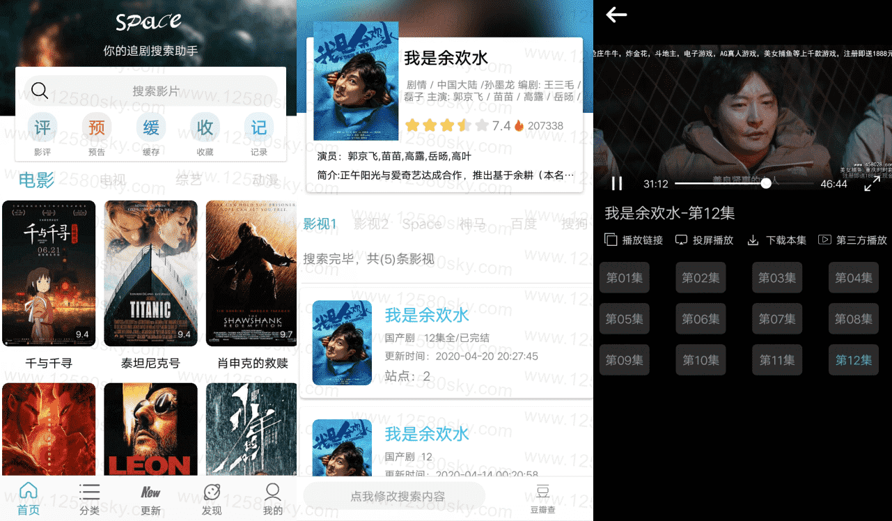 安卓太空影视v2.1.0 免费看VIP影视
