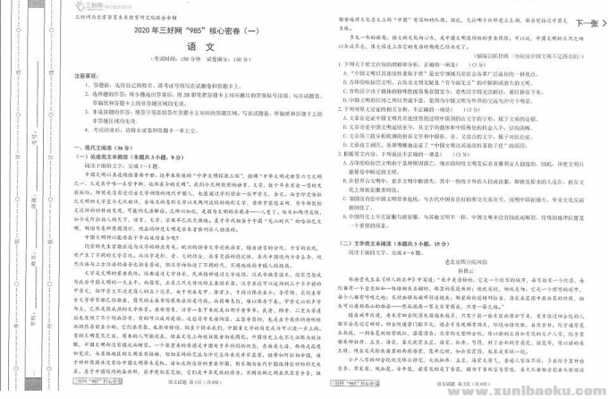 三好网 985高考文科核心密卷 2020高考押题卷及答案百度网盘下载