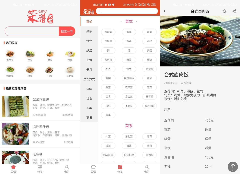 安卓菜谱大全v6.9绿化版