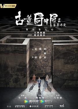 古董局中局Ⅱ:鉴墨寻瓷