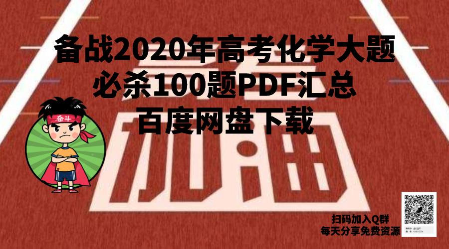 备战2020年高考化学大题必杀100题原题及解析版PDF汇总百度网盘下载  第1张