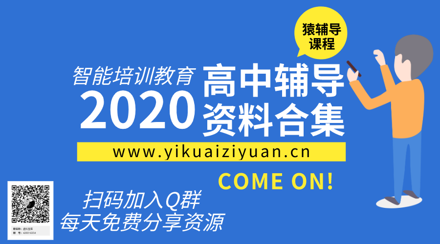 【猿辅导】2020猿辅导(小猿搜题)高中辅导资料合集  第1张