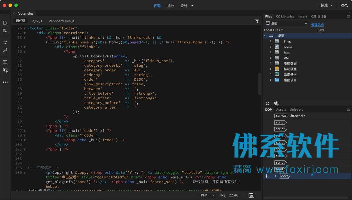 专业的网页代码编辑器 Adobe Dreamweaver 2020 for Mac 汉化直装版