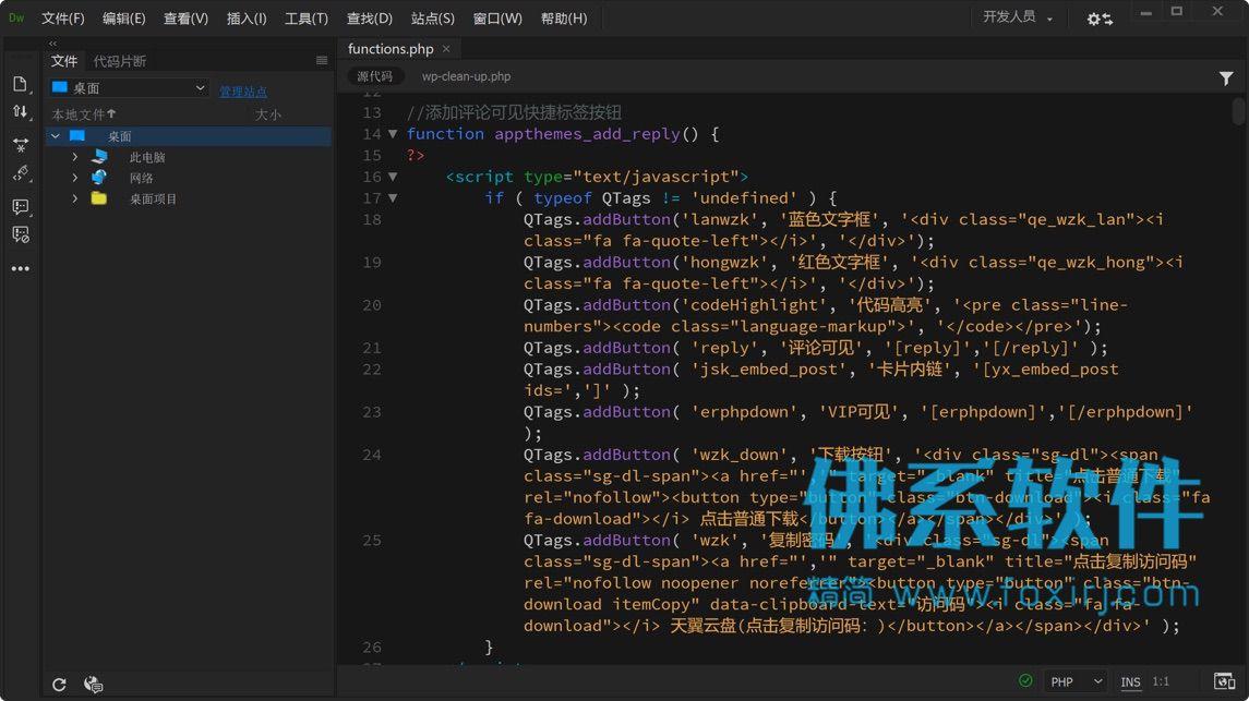 专业的网页代码编辑器 Adobe Dreamweaver 2020 中文直装版