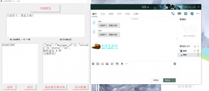 PC版批量QQ群发助手