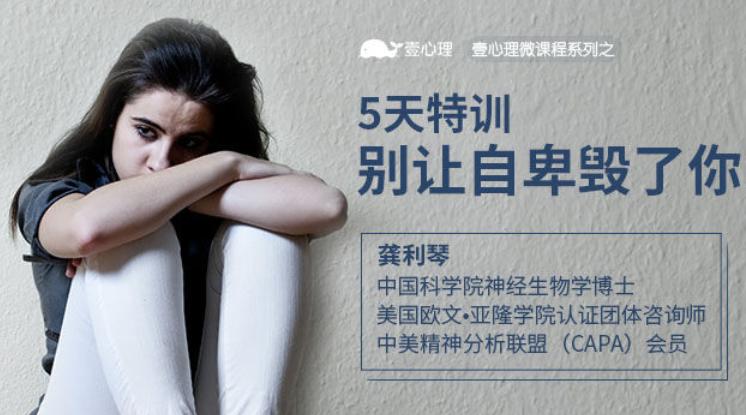 09.【壹心理】走出自卑怪圈,你值得更好的人生丨自卑者心理指南(完结)  第1张