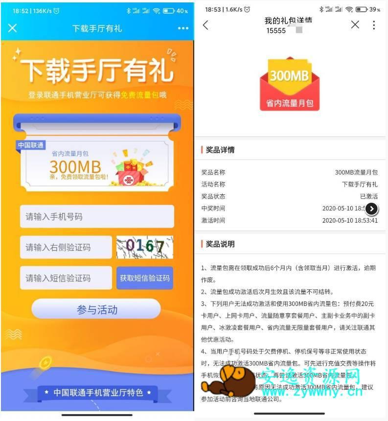 中国联通300M省内流量免费领取