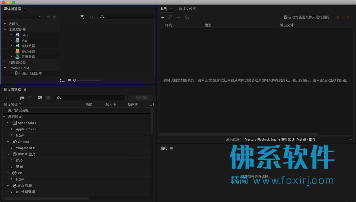 专业的音视频编码渲染工具 Adobe Media Encoder 2020 for Mac 中文直装版