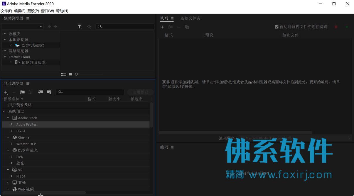 专业的音视频编码渲染工具 Adobe Media Encoder 2020 中文直装版