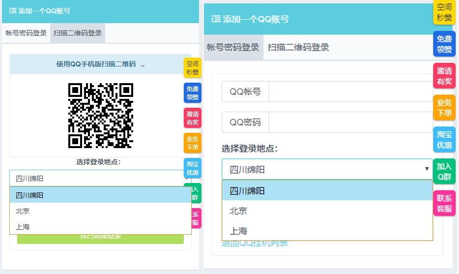 彩虹云任务添加多节点登录防止异地登录