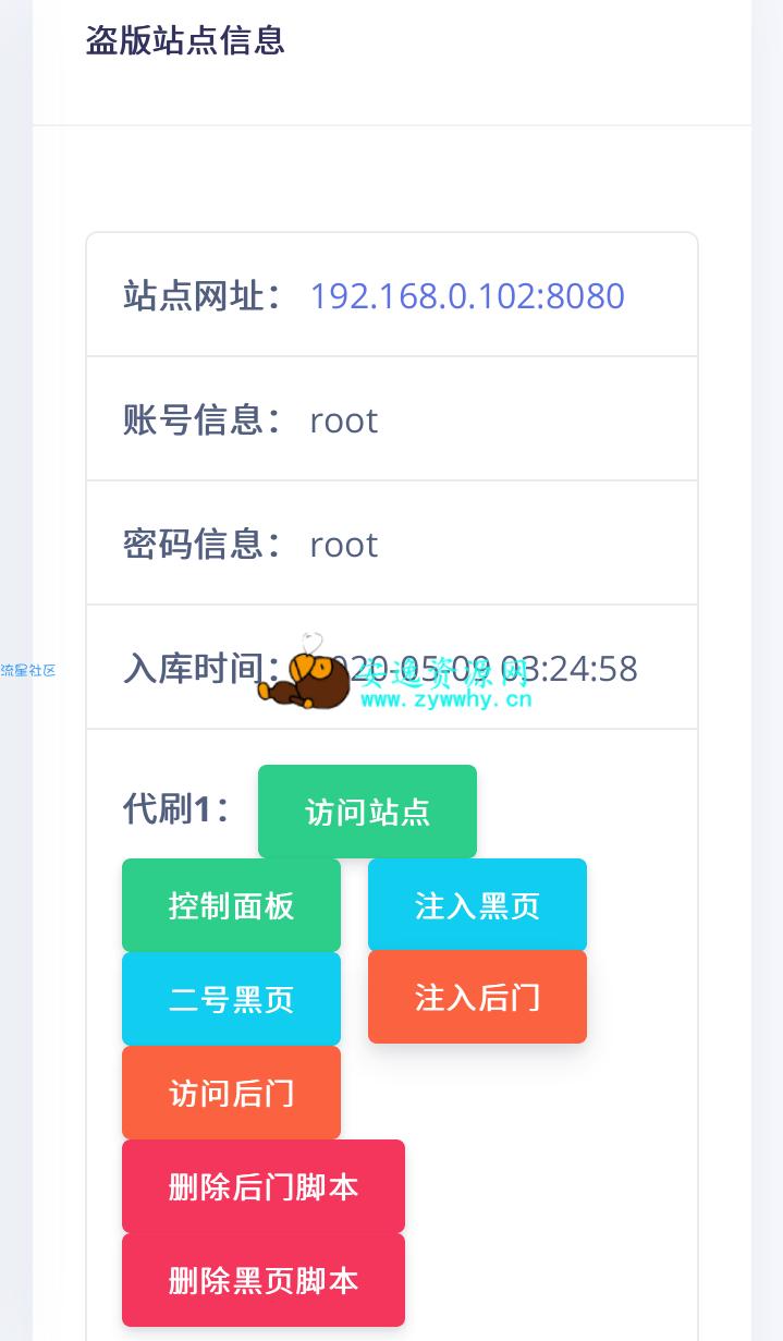 PHP莫心授权系统_支持盗版入库一键黑页后门注入