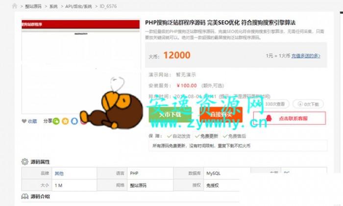 最新价值1万2元的PHP轻量级搜狗泛站群源码_符合搜狗算法